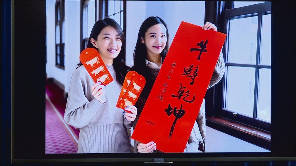 2021總統府新年春聯紅包 「牛轉乾坤」公開亮相