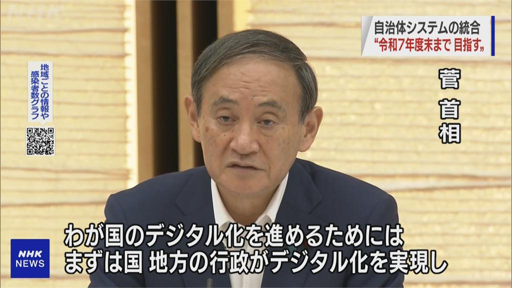 日本推數位行政化 行政改革大臣:10月起政府單位廢除印章