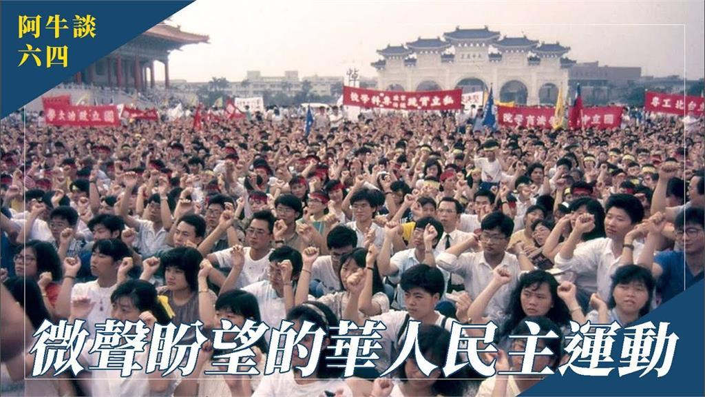 中國六四事件32周年!同樣都追求民主 台港兩地命運大不同