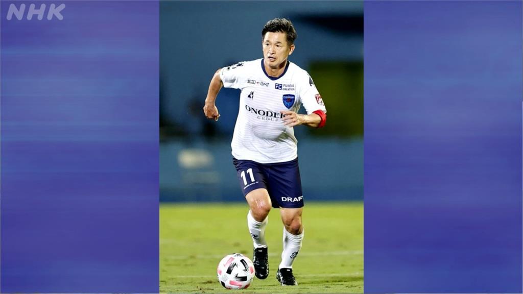 睽違13年!改寫最年長出賽紀錄 三浦知良重返日甲J1比賽