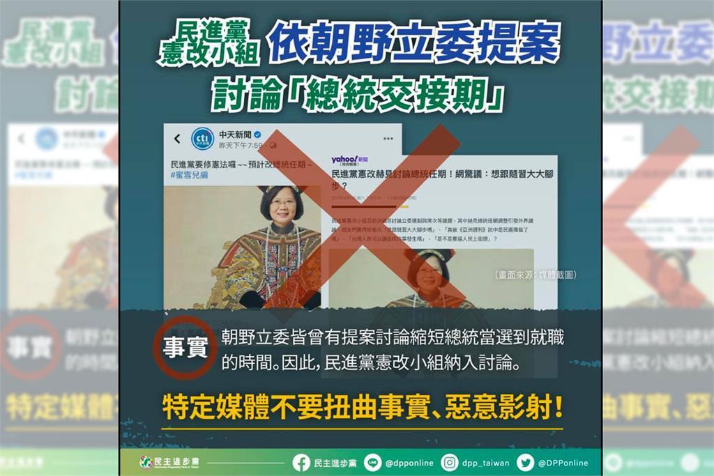 快新聞/網傳「最新憲改要修總統任期」 民進黨痛斥特定媒體扭曲事實