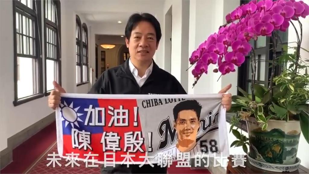 快新聞/陳偉殷睽違3268天再登板 賴清德持國旗毛巾加油!