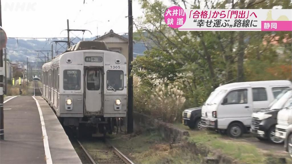 日本靜岡車站新開幕 五和站改「合格」討吉利