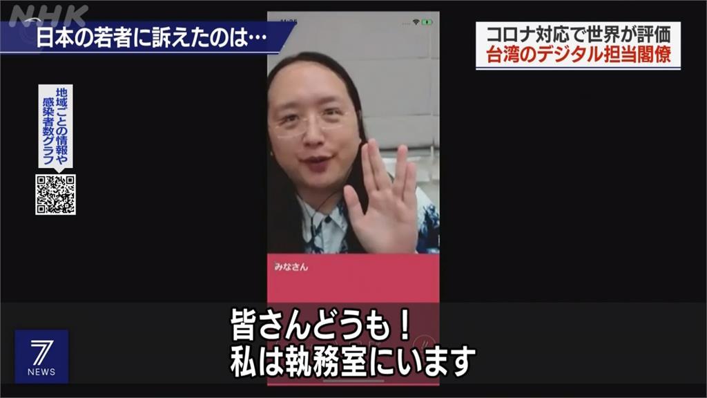 <em>唐鳳</em>線上分享「台灣經驗」吸引日本近千學生