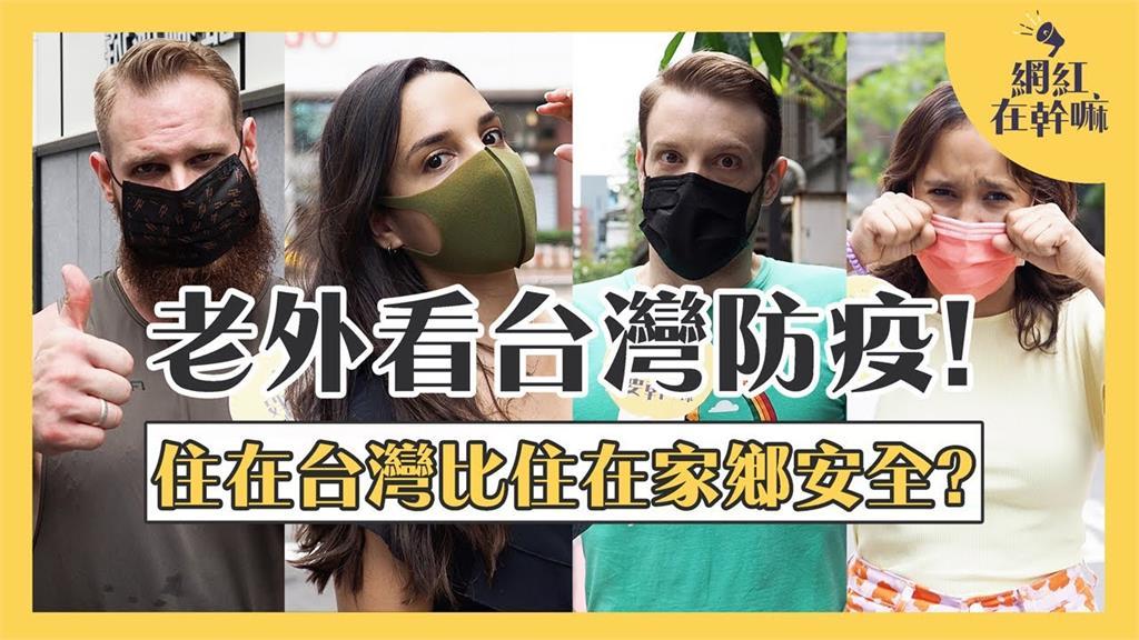 外國人誇寶島防疫!街訪菲律賓女 她妙回:台灣人比較怕病毒