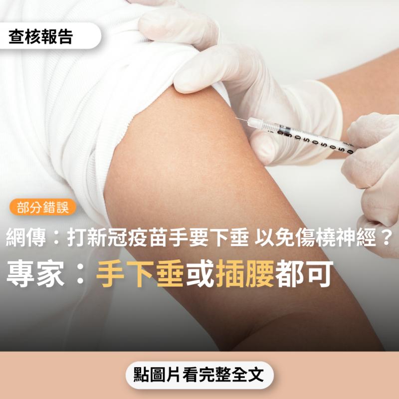 事實查核/【部分錯誤】網傳「台灣有些護士基本觀念錯誤,以往很多預防針都是皮下注射,所以手臂可以插腰著注射...新冠疫苗是肌肉注射,所以為了避免橈骨神經受傷,手臂要放下垂姿勢來打」?