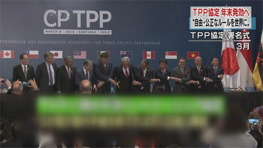 日駐台副代表指出 台灣入<em>CPTPP</em>過於樂觀