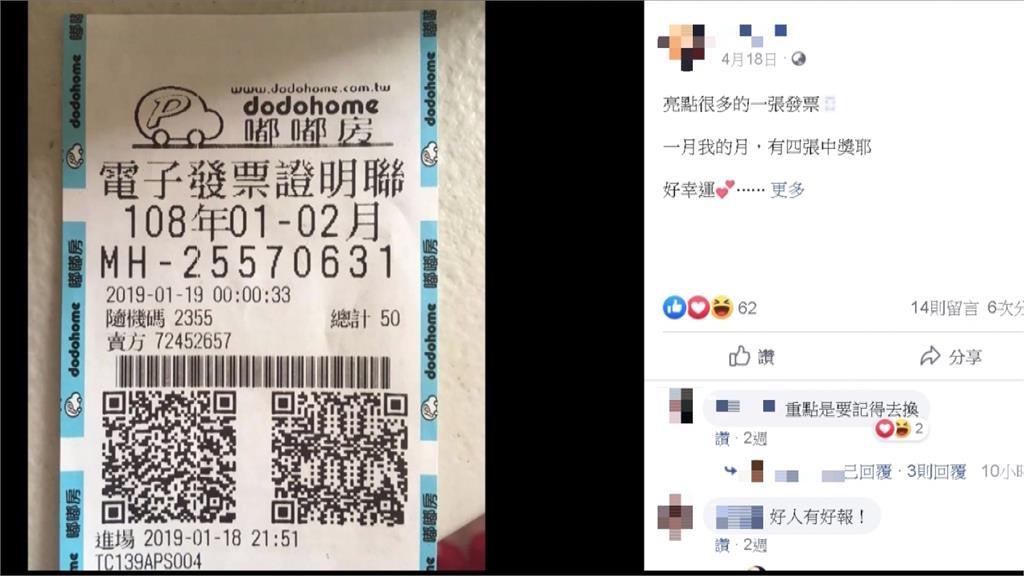 臉書PO千元中獎發票 到超商兌獎發現「被領走了」