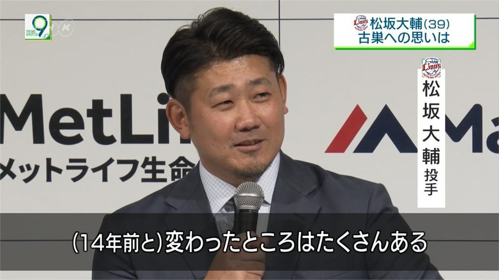 日職/睽違14年鳳還巢!松坂大輔重返西武目標200勝