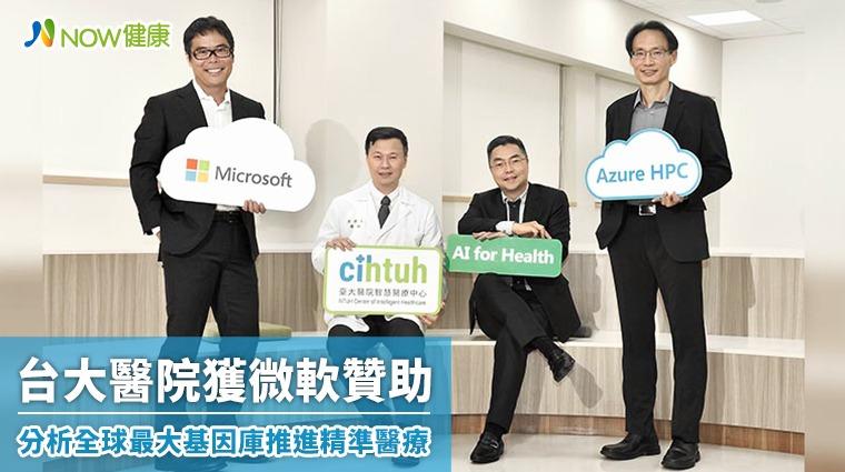 台大醫院獲微軟贊助 分析全球最大基因庫推進精準醫療