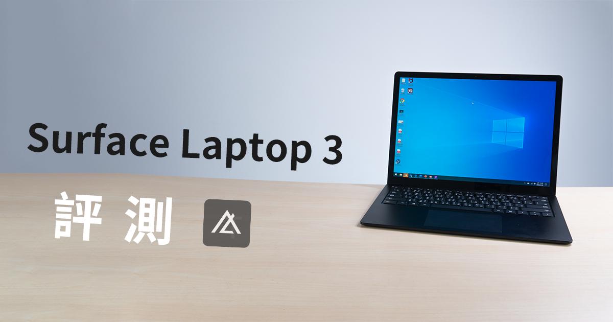 「開箱」Microsoft Surface Laptop 3 - 一台多數人都會想用的筆電
