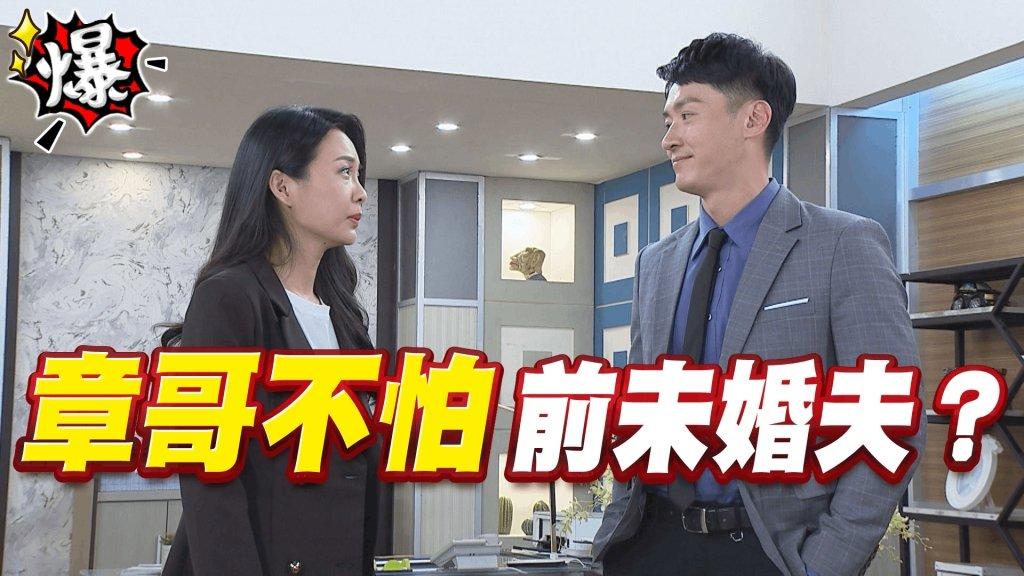 《多情城市-EP426精采片段》章哥不怕   前未婚夫?