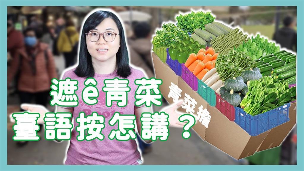 香菜不是ㄆㄤ菜啦!她教青菜台語唸法 網笑:要傳給家中移工看