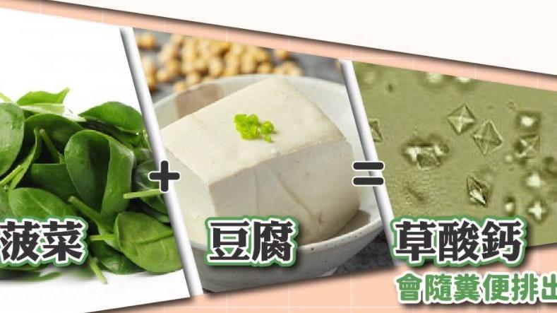 菠菜配豆腐一起吃會生結石?國健署澄清:是生成「草酸鈣」免擔心!