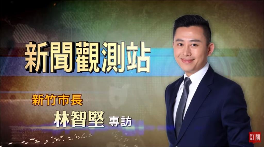 新聞觀測站/翻轉風城 找回光榮感 專訪新竹市長林智堅
