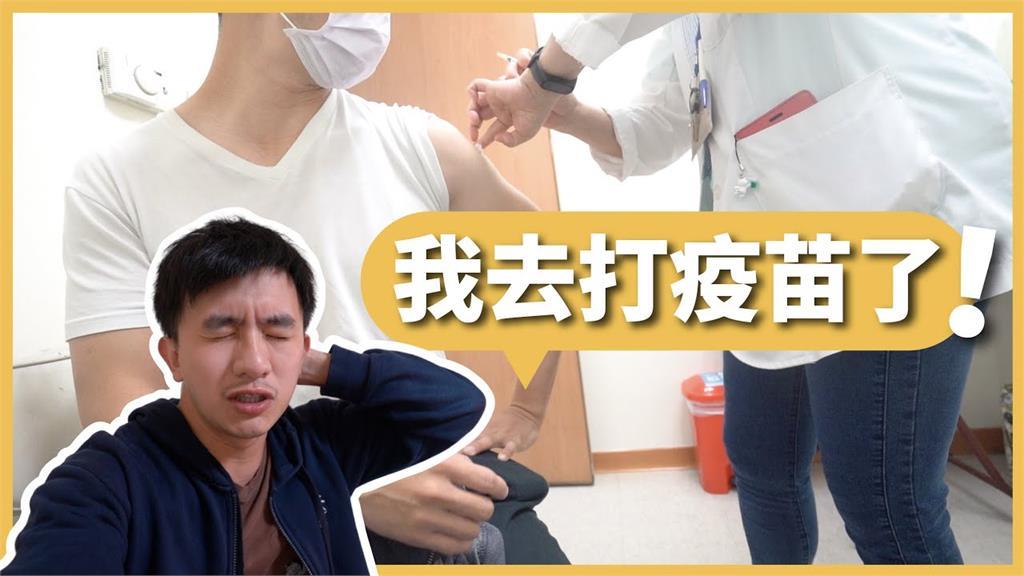 醫師曝接種AZ疫苗副作用 一天燒2次還忽冷忽熱:像重感冒