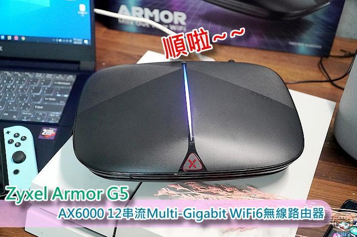3C/順啦!上網就是順!Zyxel Armor G5 AX6000 12串流Multi-Gigabit WiFi6無線路由器 開箱評測