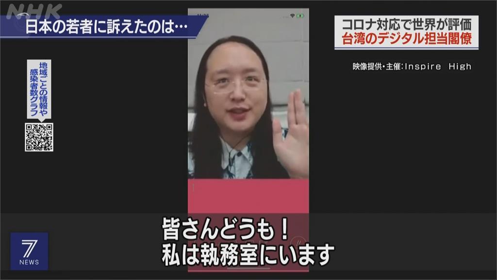 唐鳳再受邀跨國分享 跟日本近千名中學生線上交流
