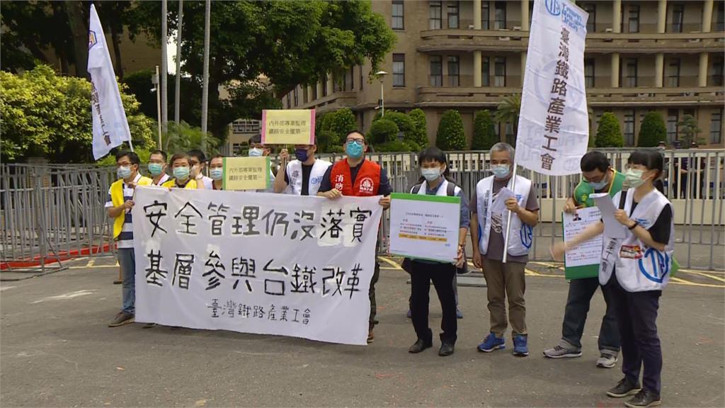 台鐵產業工會政院陳情 盼重視第一線實務