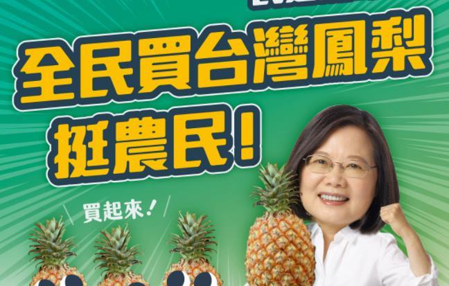 快新聞/台灣鳳梨產季將至中國「突襲式暫停」進口 民進黨:明顯不符國際貿易常理