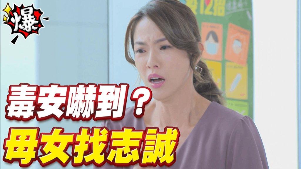 《多情城市-EP444精采片段》母女找志誠   毒安嚇到?