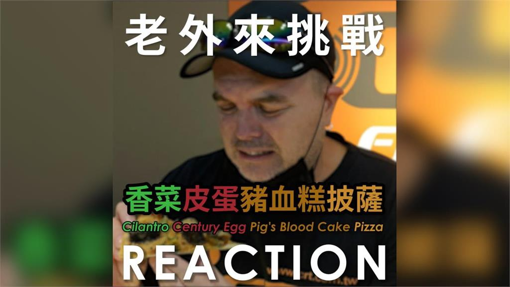香菜皮蛋豬血糕披薩大挑戰!電台外國DJ嚇壞了 網笑:是酷刑嗎?