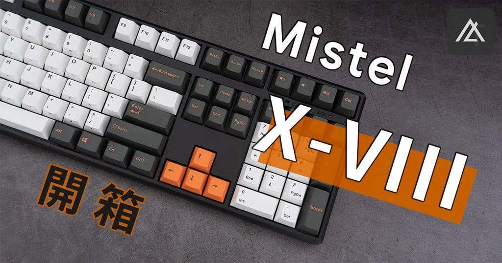 「開箱」Mistel X-VIII 暮色 Cherry 青軸機械鍵盤 - 簡單卻不平凡