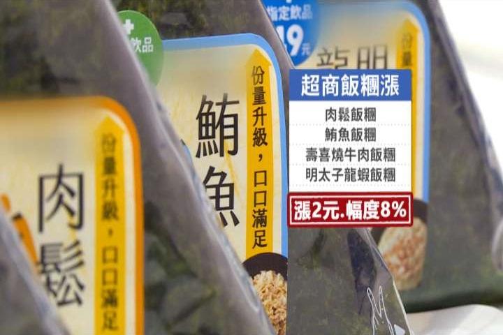 上班族苦了! 超商飯糰、牛奶、涼麵漲價