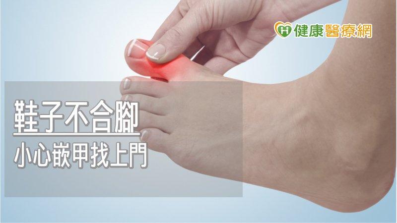 穿不合腳的鞋子當心「凍甲」! 不需拔甲,這治療方式復發機率低