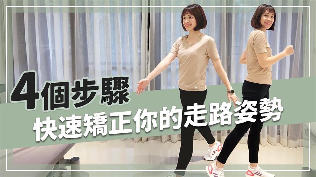 90%的人都錯了!正確走路姿勢注意4重點 執行7天就能「走」回正軌