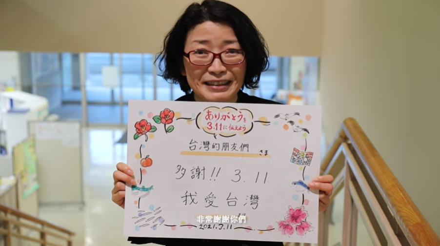 快新聞/不忘台灣311地震援助 日台協會再表感激 網友:一家人不用多謝