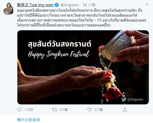 快新聞/推特突破百萬追蹤! 泰國潑水節停辦 蔡英文用泰文發文暖祝平安