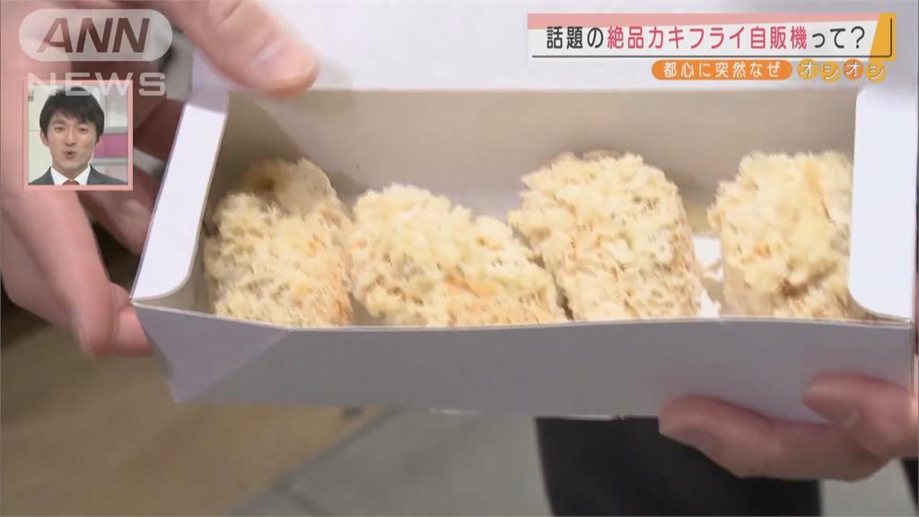 疫情下水產無法出口 廣島養殖業者推出炸牡蠣販賣機