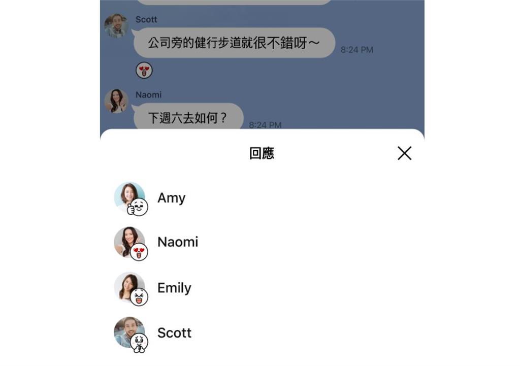 LINE聊天室新增表情符號 長按對話框可按讚