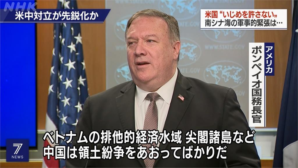 美國首次明確表態!蓬佩奧嗆中國南海主張「非法」