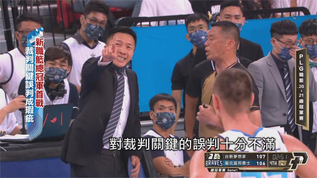 P.League+/總冠軍首戰裁判誤判 富邦總教練暴氣抗議