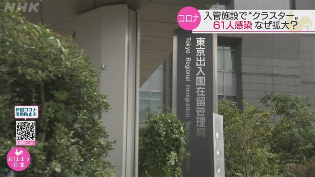 東京收置非法入境人士處所爆群聚!  逾60人染疫