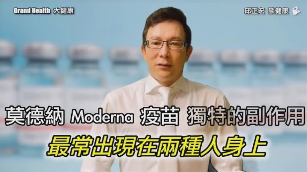 害怕莫德納罕見心肌炎副作用!名醫:治療會痊癒「不會致死」