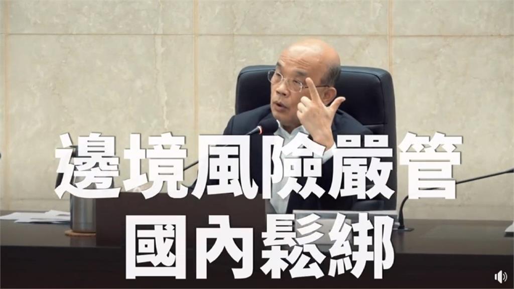 全台防疫6/7大解禁 蘇揆PO會議影片解密