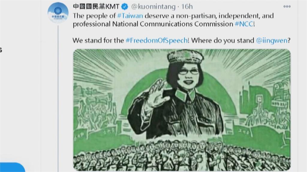丟臉丟到國外!藍用中網軍圖諷蔡英文 學者、網友譏「可悲」