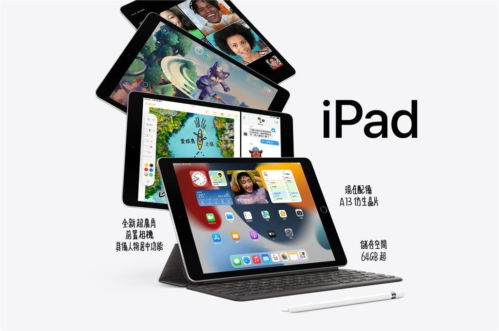 蘋果iPad新品通過NCC認證 在台開賣時間近了