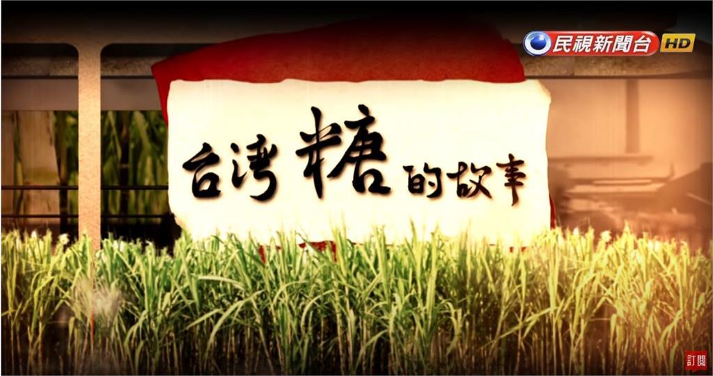 台灣演義/曾經八成外匯都靠它!四百年台灣「糖」的故事 2019.01