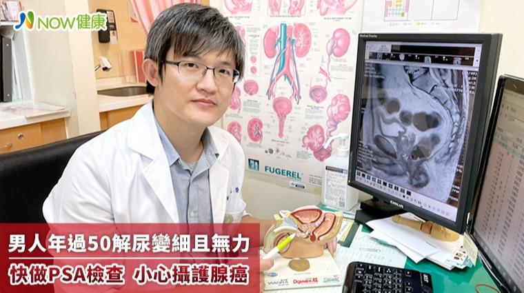 男人年過50解尿變細且無力 快做PSA檢查小心攝護腺癌