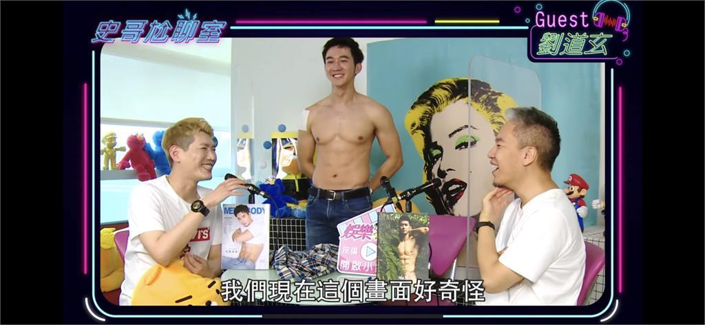 影/劉道玄上《娛樂超skr》宣傳全裸寫真 當場脫掉上衣開放驗貨