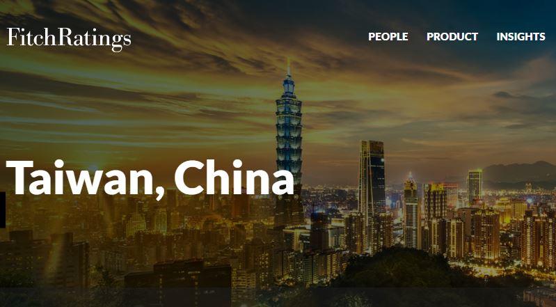 快新聞/惠譽調升評等但官網稱「中國台灣」 財政部遺憾:要求更改未獲修正