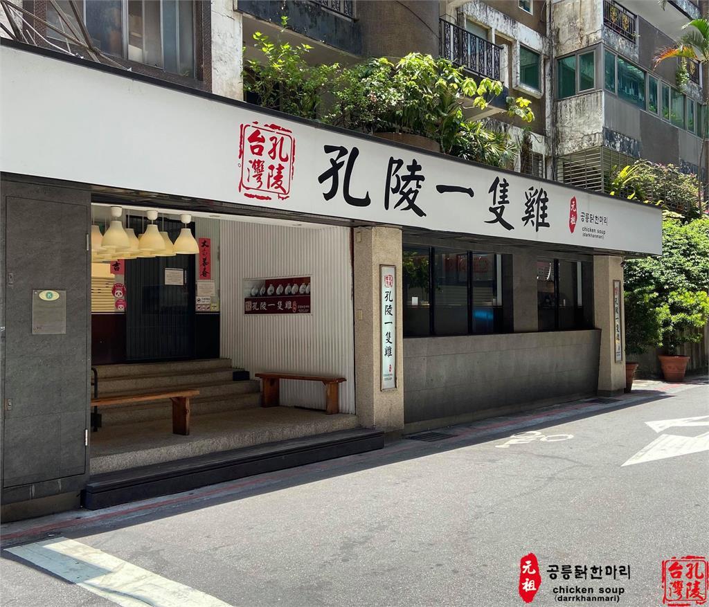 韓國排隊美食撐不住! 孔陵一隻雞宣布停止營業