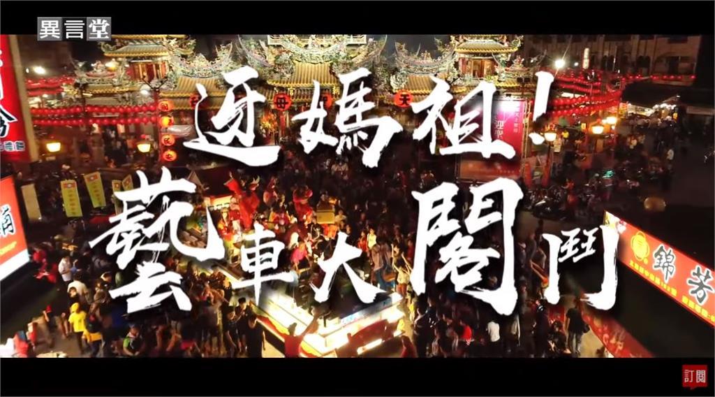 異言堂/農曆三月瘋媽祖!北港百年歷史藝閣花車遊行熱鬧開跑