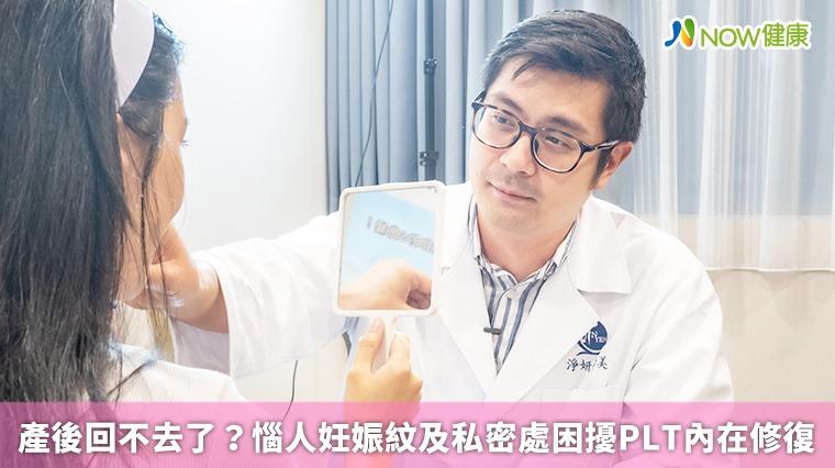 產後回不去了? 惱人妊娠紋及私密處困擾PLT內在修復