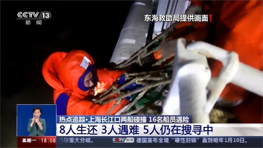 中國長江2艘貨輪相撞 16人落水救起11人.5失蹤