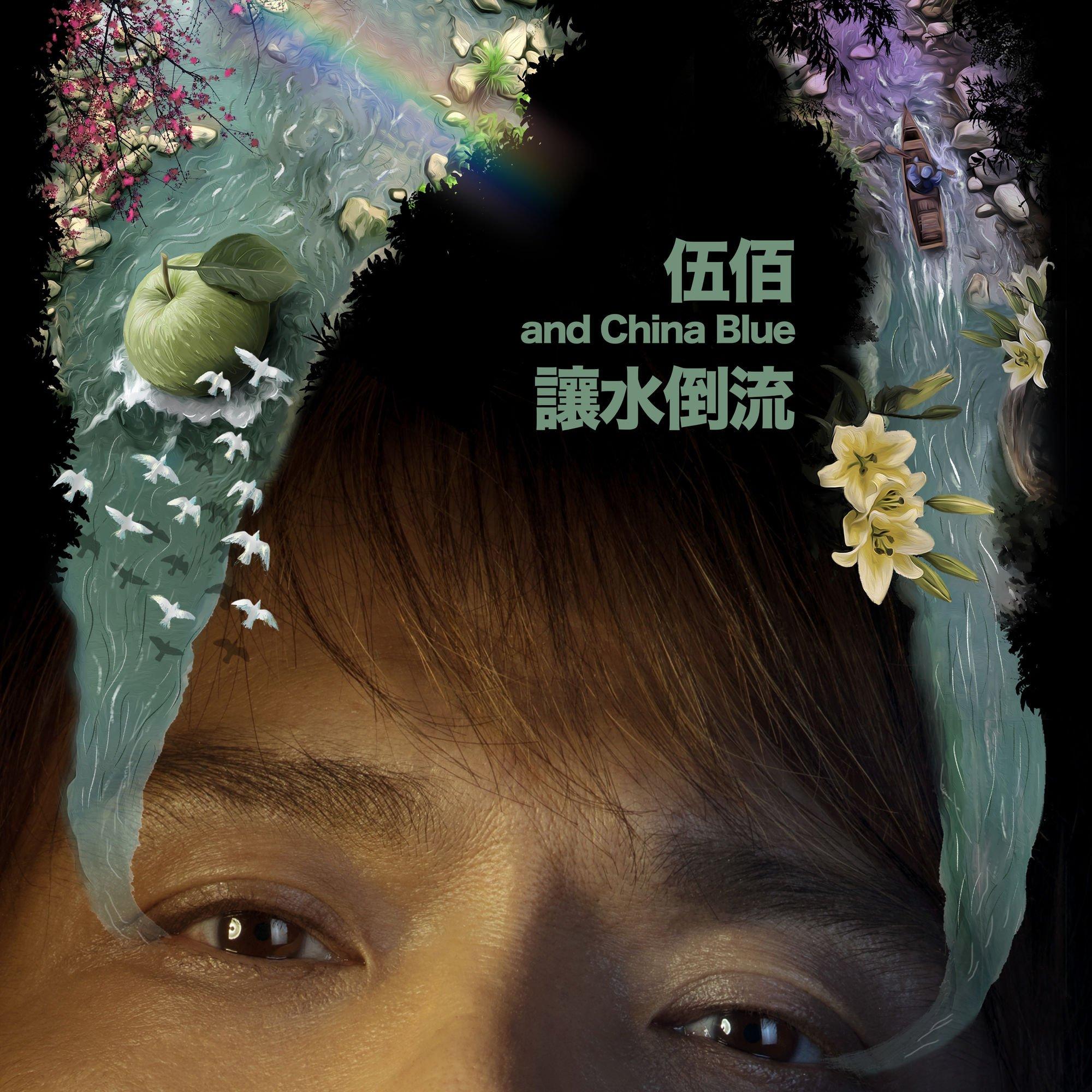 樂評:讓愛順流/伍佰 & China Blue《讓水倒流》(2019)